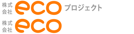 株式会社 ecoプロジェクト、株式会社eco